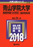 青山学院大学(経営学部〈A方式〉−個別学部日程) (2018年版大学入試シリーズ)