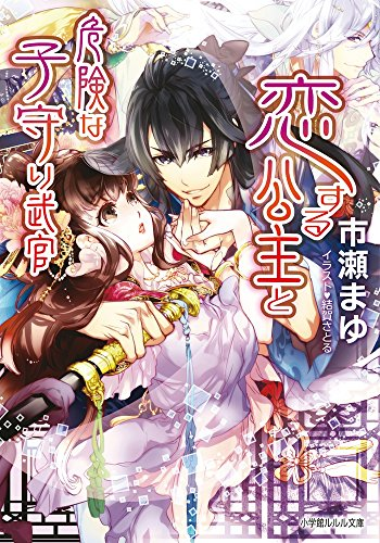 恋する公主と危険な子守り武官 (ルルル文庫)