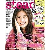 2019年12月号 SNOOPY(スヌーピー)カードホルダー付きパスケース