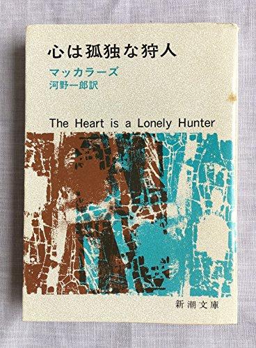 心は孤独な狩人 (新潮文庫)