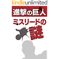 Shingeki no Kyojin Misurede no Nazo (Japanese Edition)