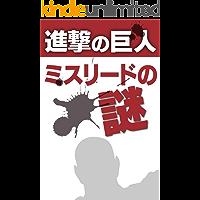 Shingeki no Kyojin Misurede no Nazo (Japanese Edition)