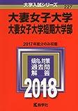 大妻女子大学・大妻女子大学短期大学部 (2018年版大学入試シリーズ)