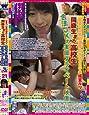 橋田貴光のAV女優ガチ撮り21同級生まだ高校生 合法JKの実録プライベート映像『恋愛ベロ舐め濃厚DキスSEX』成宮ルリ [DVD]