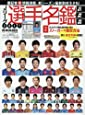 Jリーグ選手名鑑2017 J1・J2・J3 (エルゴラッソ特別編集)