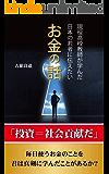 現役高校教師が学んだ、日本の若者に伝えたいお金の話