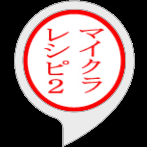 マイクラのアイテムレシピ集(非公式)