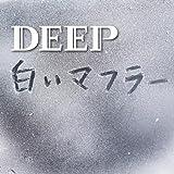 白いマフラー(DVD付)(ジャケットA)