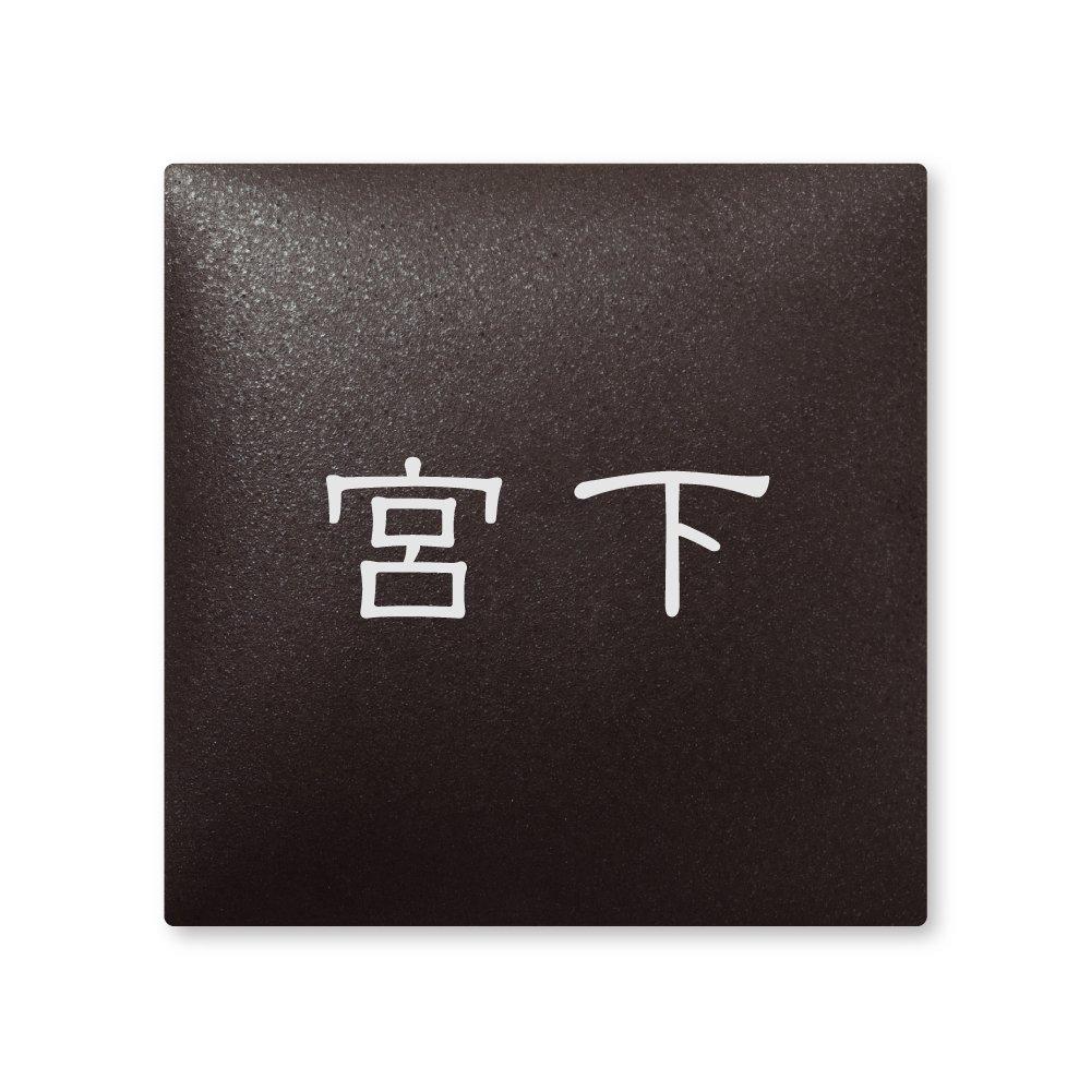 丸三タカギ 彫り込み済表札 【 宮下 】 完成品 アークタイル AR-2-1-1-宮下   B00RFFATJ0
