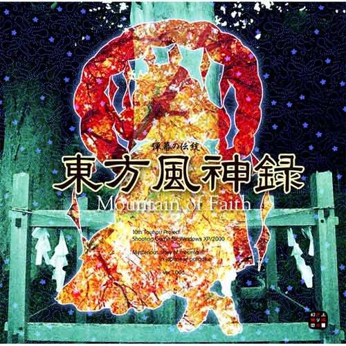 Touhou - Mountain of Faith - PC Game [Windows] (Shanghai Game)