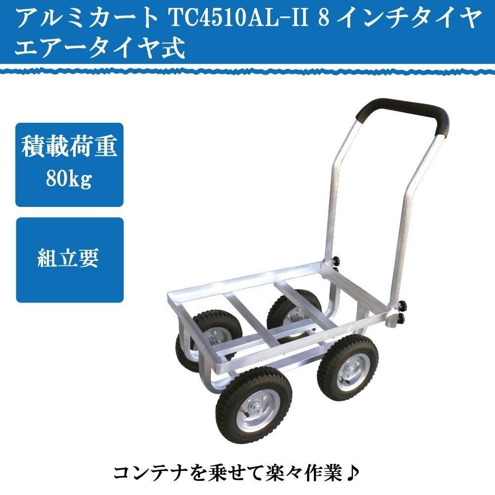 日用品 ガーデニング 花 植物 DIY 関連商品 アルミカート TC4510AL-II 8インチタイヤ エアータイヤ式 B07673ZQWB