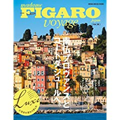 FIGARO voyage 最新号 サムネイル