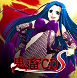 Mousou Voice CD Gaiden: Kichiku by Original Soundtrack (2007-06-20)