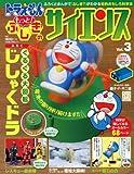 Doraemon motto fushigi no saiensu. 3.