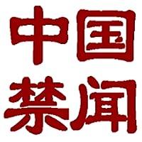中国禁闻 禁网新闻
