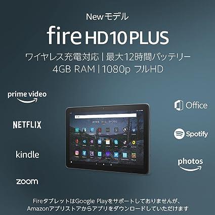 【NEWモデル】Fire HD 10 Plus タブレット 10.1インチHDディスプレイ 32GB スレート