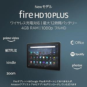 【NEWモデル】Fire HD 10 Plus タブレット10.1インチHDディスプレイ 64GB スレート