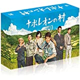 ナポレオンの村 Blu-ray BOX