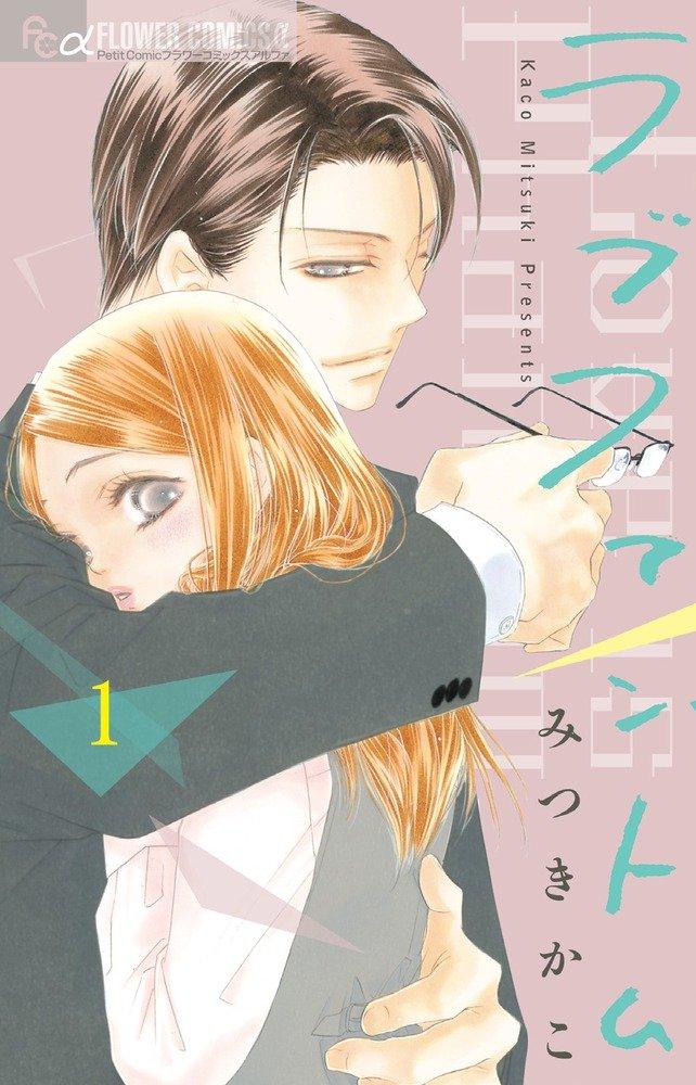 【最新】恋愛漫画のおすすめ人気ランキング25選【完結済から連載中まで】