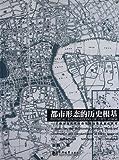 都市形态的历史根基:上海公共租界市政发展与都市变迁研究