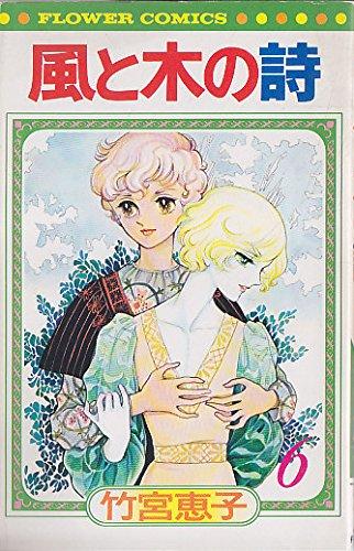 風と木の詩〈6〉 (1977年) (フラワーコミックス)