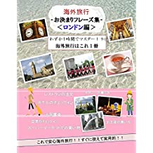 Amazing London Travelling Book  Bring this book to travel: Just 1 hour   Amazing London Travelling Book  Bring this book to travel (English) (Japanese Edition)