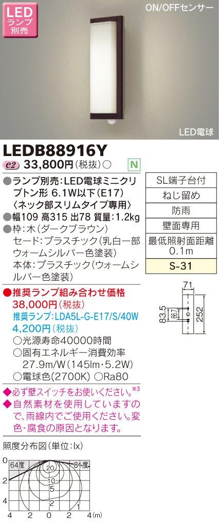 東芝(TOSHIBA)  LEDアウトドアブラケット (LEDランプ別売り) LEDB88916Y B00KYD52W4 14784