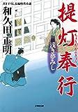 提灯奉行 浅き夢みし (小学館文庫)