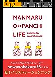 MANMARU O-PANCHI LIFE