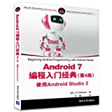 Android 7编程入门经典使用Android Studio 2(第4版)