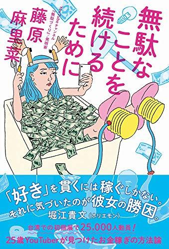無駄なことを続けるために - ほどほどに暮らせる稼ぎ方 - (ヨシモトブックス)