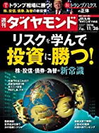 週刊ダイヤモンド 2016年 11/26 号 [雑誌] (リスクを学んで投資に勝つ!)