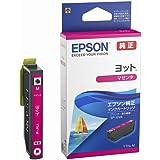 EPSON インクカートリッジ YTH-M マゼンタ