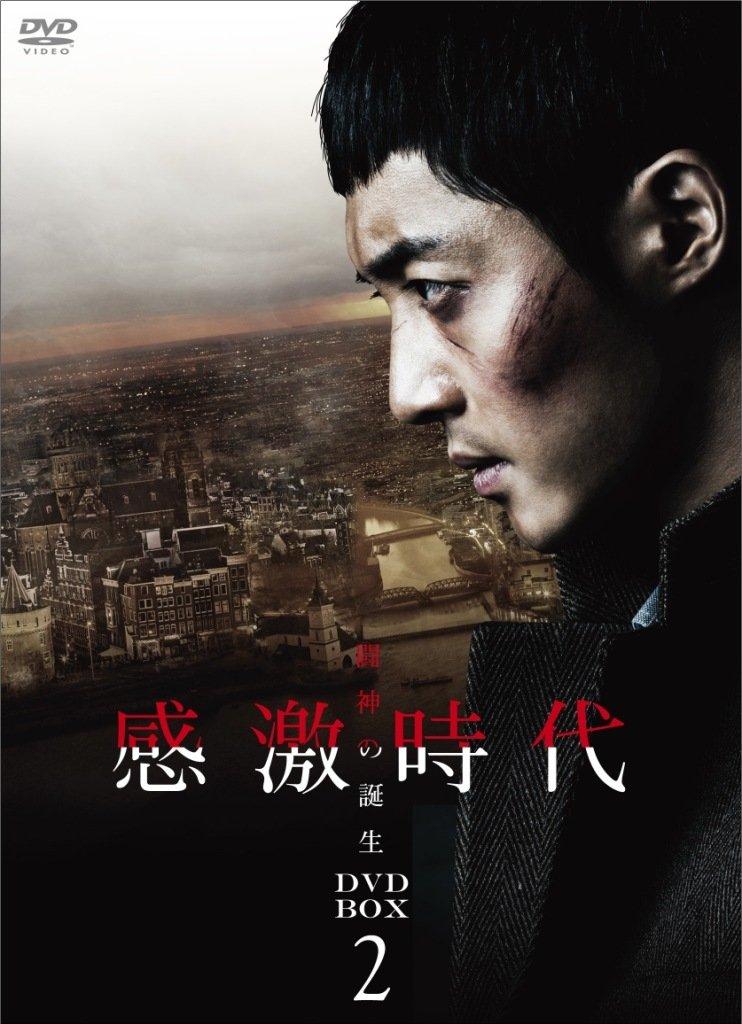 [DVD]感激時代~闘神の誕生 DVD-BOX 2