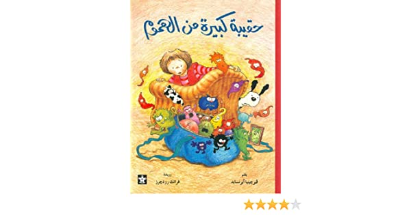 Hakiba Kabira Min Al Himoom/The Huge Bag of Worries (Arabic