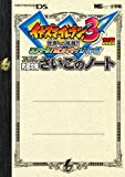 Note 3 last Inazuma Eleven (Wonder Life Special NINTENDO DS)