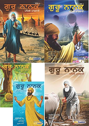 Guru Nanak - Volume 1; 2; 3; 4; 5 (Punjabi) - Set of 5 Sikh Comics Books
