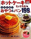 ホットケーキミックスのスグでき!おやつ&パン199品 (GAKKEN HIT MOOK)