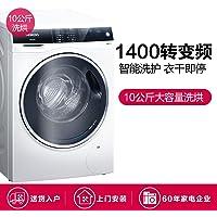 SIEMENS 西门子1400转变频滚筒10KG洗烘一体洗衣机 XQG100-WD14U5600W 白色 (亚马逊自营商品,由供应商配送)区域性缺货,下单前务必先查库存,电话:0571-87012502,工作时间:8:30-17:30
