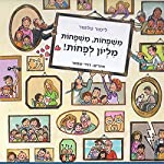 Families | Limor Talmor