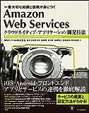 Amazon Web Services クラウドネイティブ・アプリケーション開発技法 一番大切な知識と技術が身につく (Informatics&IDEA)
