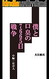 僕と口臭の7665日戦争 【中編:社会人】