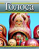 Golosa : A Basic Course in Russian, Book Two, Robin, Richard M. and Evans-Romaine, Karen, 0205214606