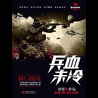 兵血未冷 (Chinese Edition) book cover