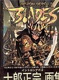Blades, Masamune Shirow, 1569713820