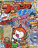 CoroCoro Ichiban! ~ Japanese Comic (Manga) Magazine APRIL 2017 Issue [JAPANESE EDITION] Tracked & Insured Shipping APR 4