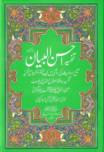 Quran with Urdu Translation (white paper) (Quran Translation Urdu)