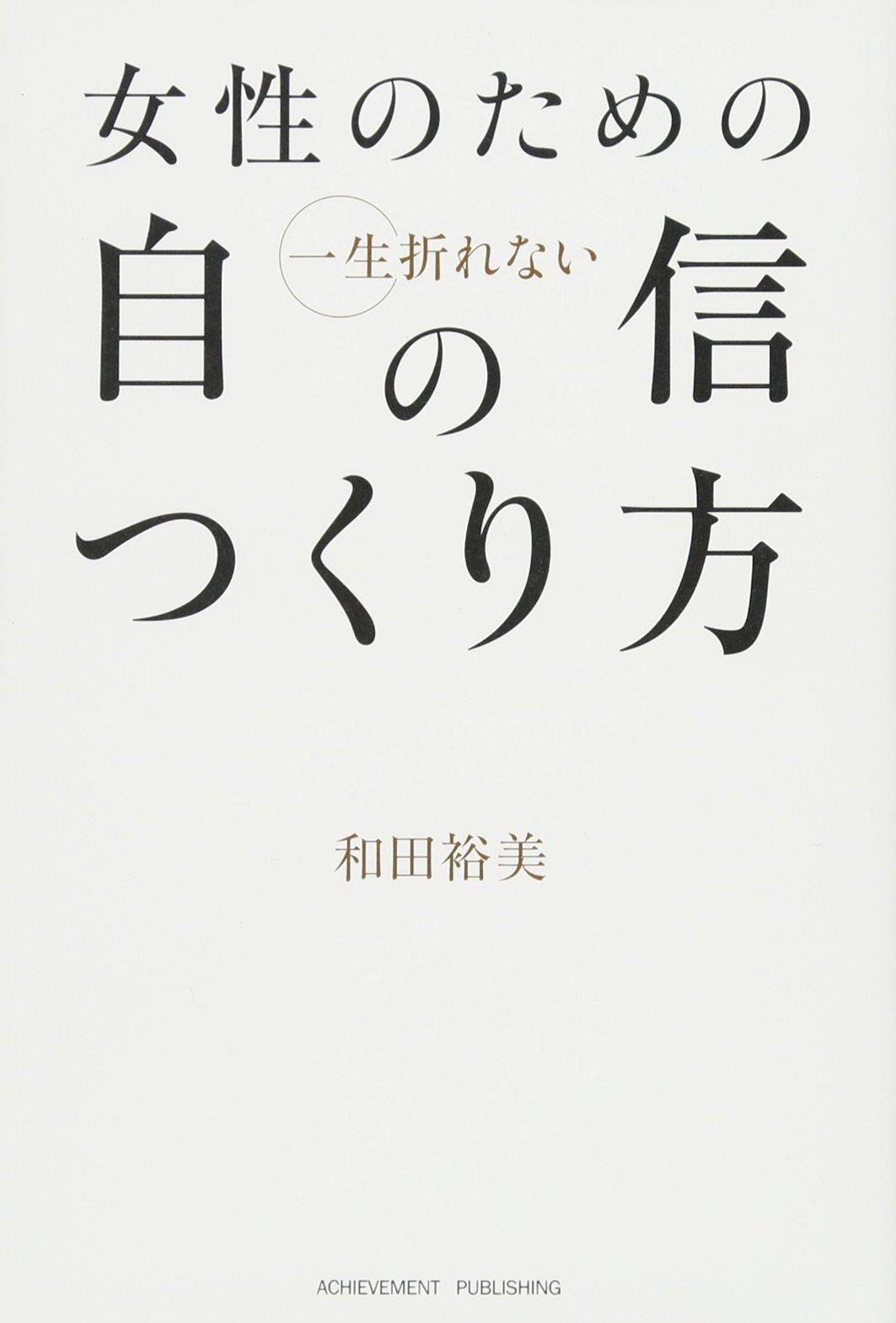 Download Josei no tame no issho orenai jishin no tsukurikata. PDF