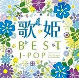 UTAHIME - BEST J POP 2NE STAGE -(2CD)