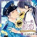 ドラマCD もう一度、初恋 -警察官になった幼馴染みの彼とお花屋さんの前で-(CV:テトラポット登)